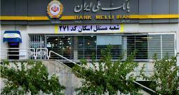 بانک ملی  شعبه اسکان تهران